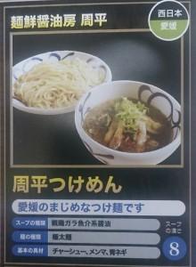 大つけ麺博